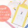 書き込み式カレンダー封筒{1〜6月}