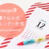 書き込み式カレンダー封筒{7〜12月}