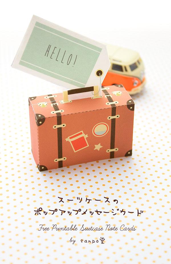 スーツケースのポップアップメッセージカード