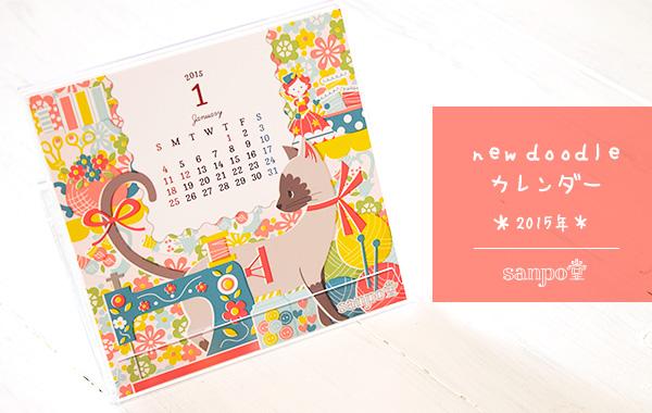 2015年new doodleカレンダー