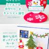 クリスマス手作りカードチャリティ講座レポート