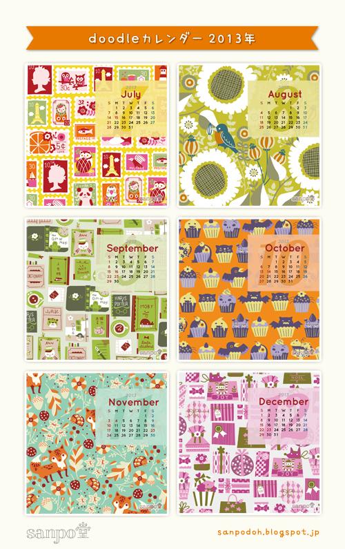 2013年doodleカレンダー