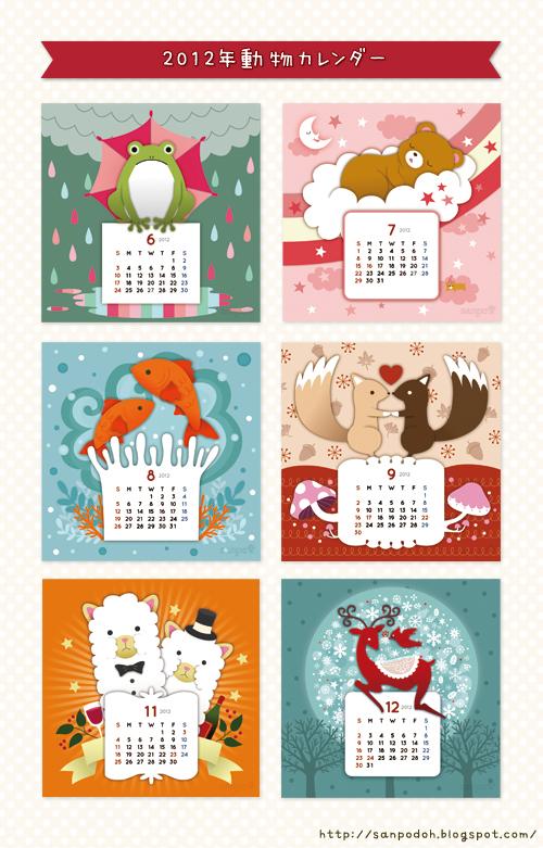 2012年動物カレンダー